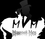 МодныйМен